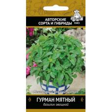 Семена Базилик овощной Гурман мятный (А) (ЦВ)
