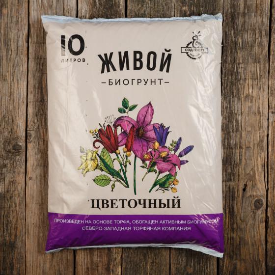Грунт живой цветочный 10л